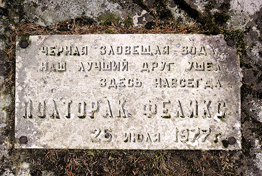Табличка на пороге Кеняйкоски